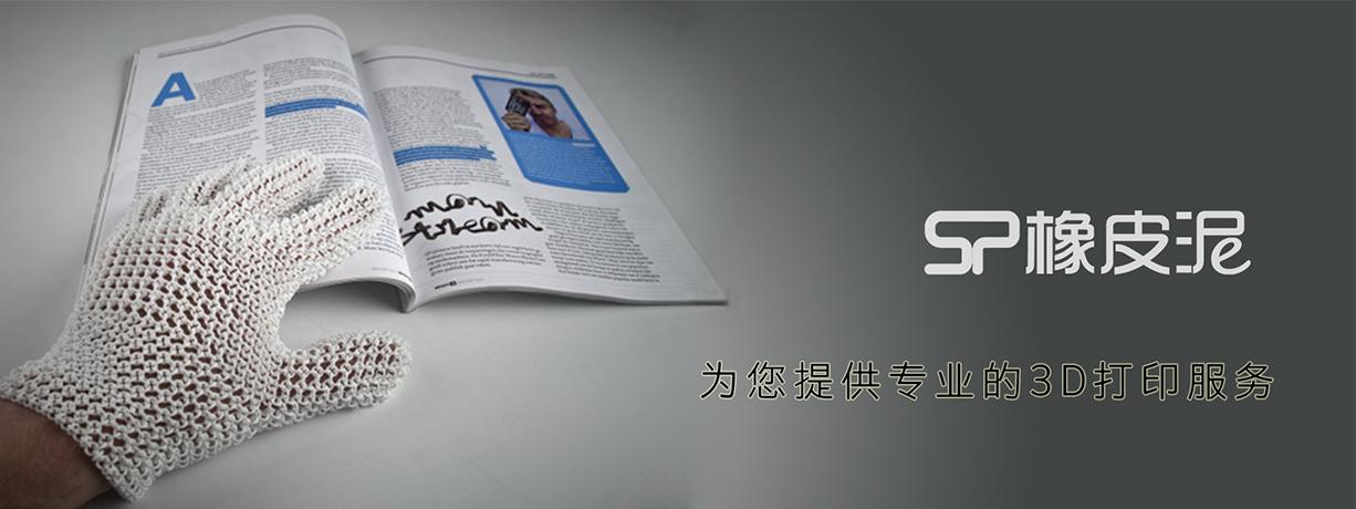 首页banner-橡皮泥精心服务每一位客户