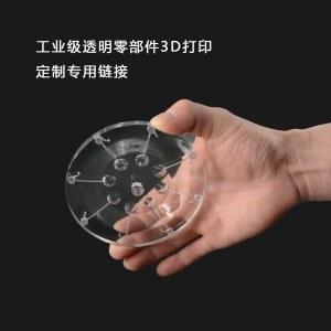 工业级透明零部件3D打印定制专用链接