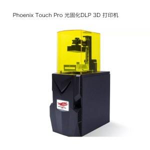 Phoenix Touch Pro光固化DLP 3D打印机