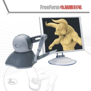 FreeForm电脑雕刻笔