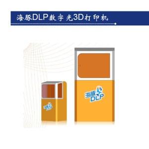 海豚DLP数字光3D打印机