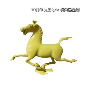 3D打印光固化SLA 铜奔马 马踏飞燕个性化定制