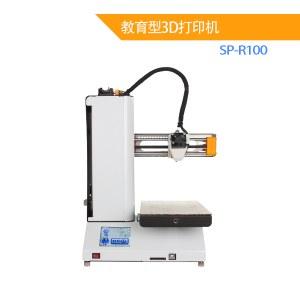 教育型3D打印机SP-R100