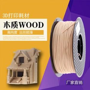 木质Woodiness Pro3D打印机耗材(深褐/浅褐可选)