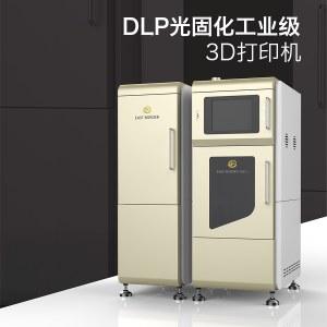 DLP光固化工业级3D打印机EBD-I