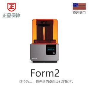 Form2专业桌面级光固化3D打印机