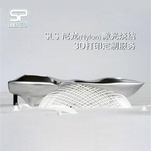 SLS尼龙激光烧结3D打印定制服务