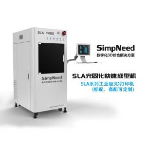 SimpNeed SLA系列3D打印机P450/P450B